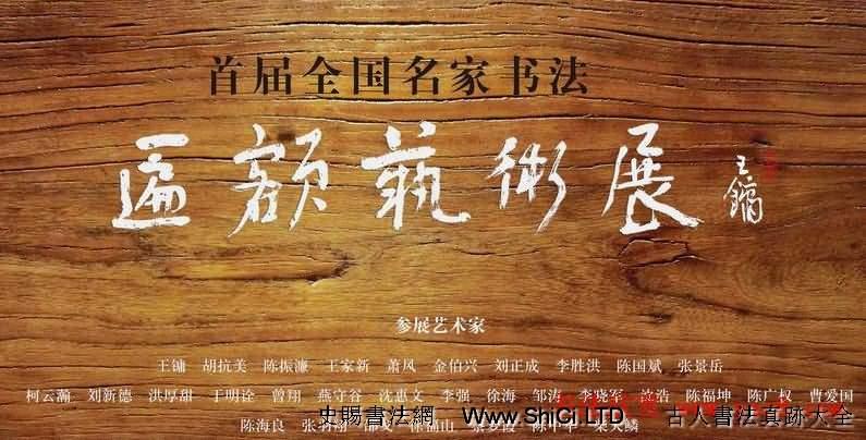 首屆全國名家書法匾額藝術展(共12張圖片)