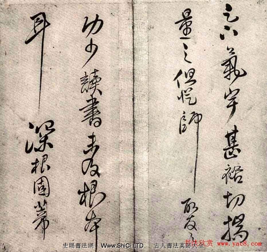 清代張皙行草書法冊頁(共7張圖片)