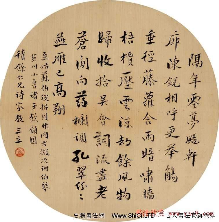 詩人陳三立書法作品欣賞