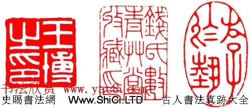中國篆刻章法秘籍教程(共25張圖片)
