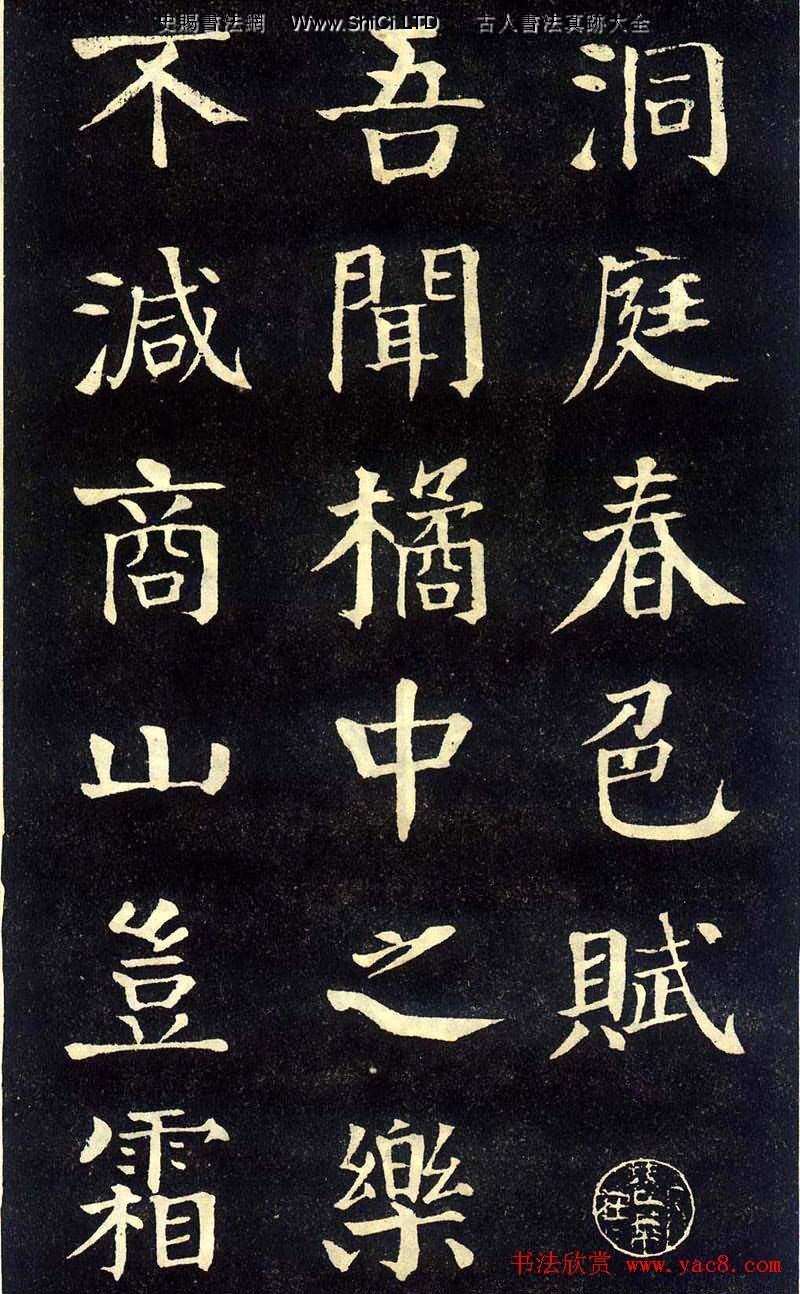 錢灃顏楷字帖《洞庭春色賦》(共16張圖片)