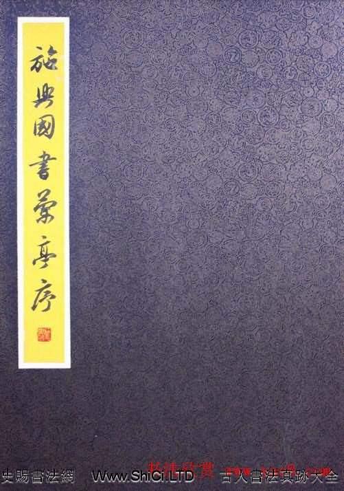 施興國楷書冊頁《蘭亭序》(共9張圖片)