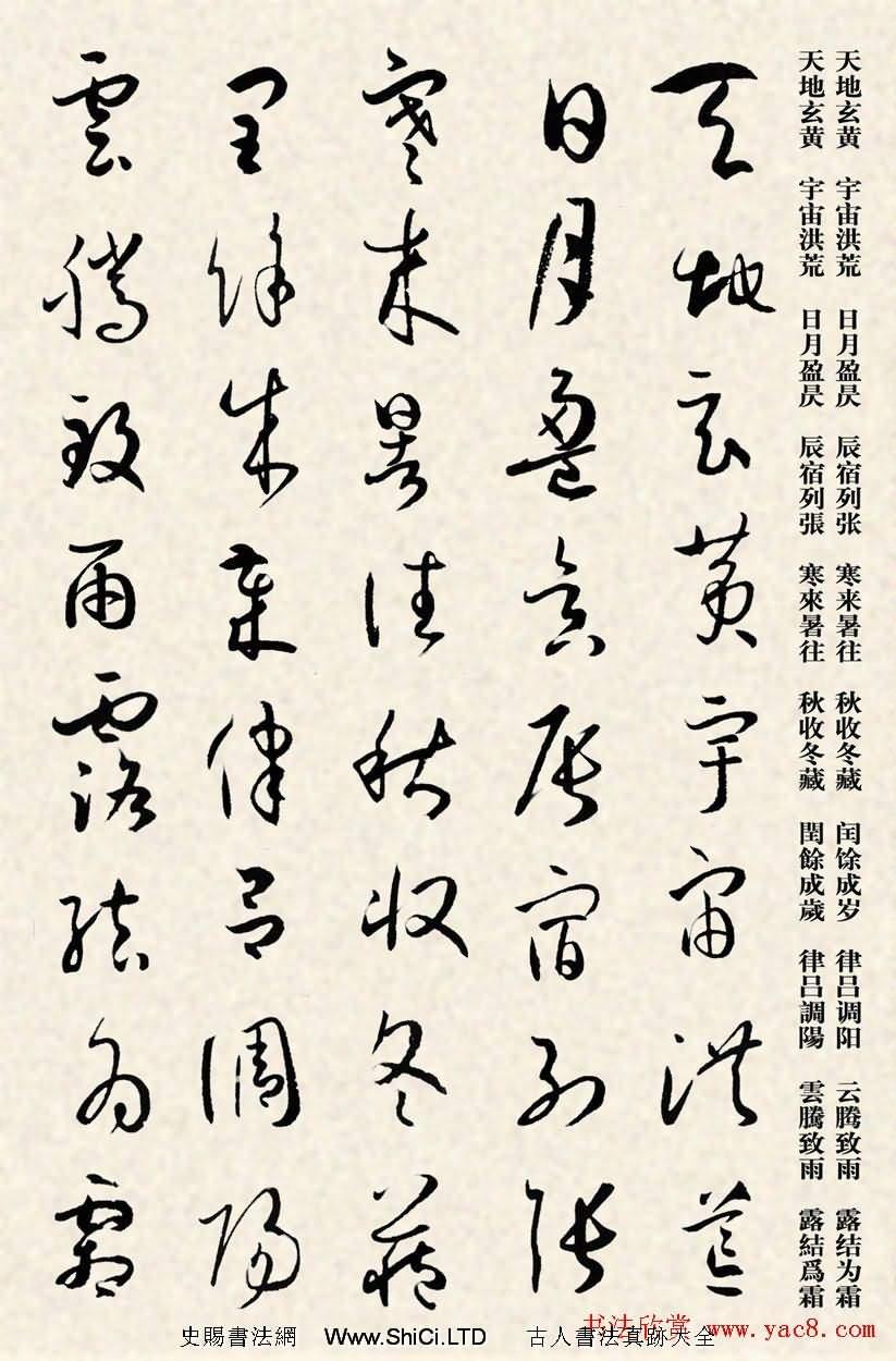 集孫過庭書譜千字文草書字帖(共25張圖片)