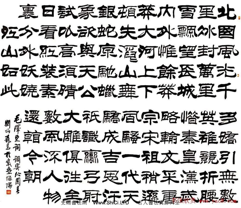 劉炳森隸書真跡欣賞《沁園春雪》(共4張圖片)