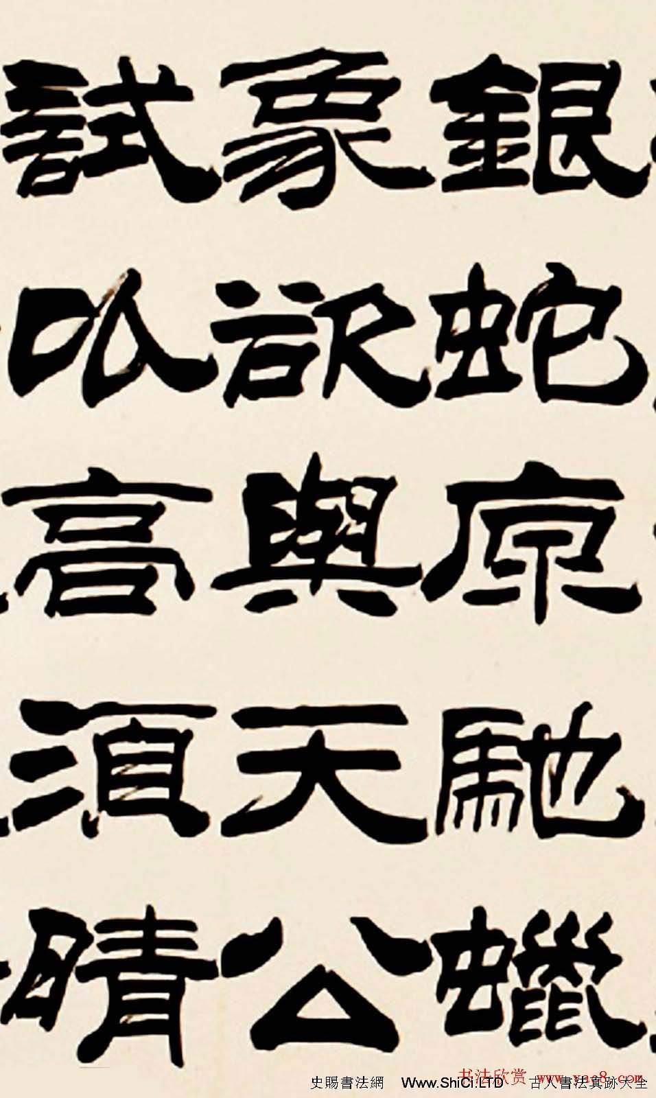 劉炳森隸書欣賞《沁園春雪》