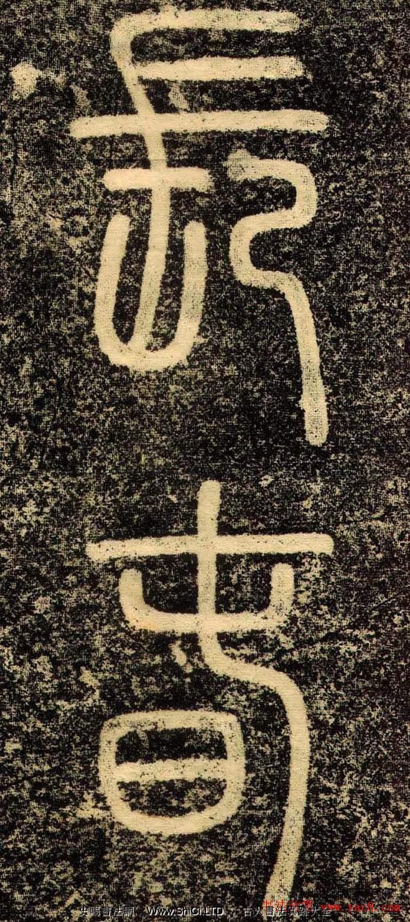 趙孟頫行書真跡欣賞《長春道院記》(共43張圖片)
