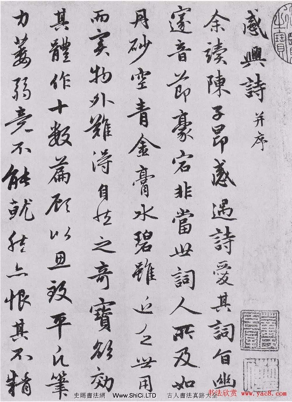 趙孟頫書法墨跡字帖《感興詩二十首》(共17張圖片)