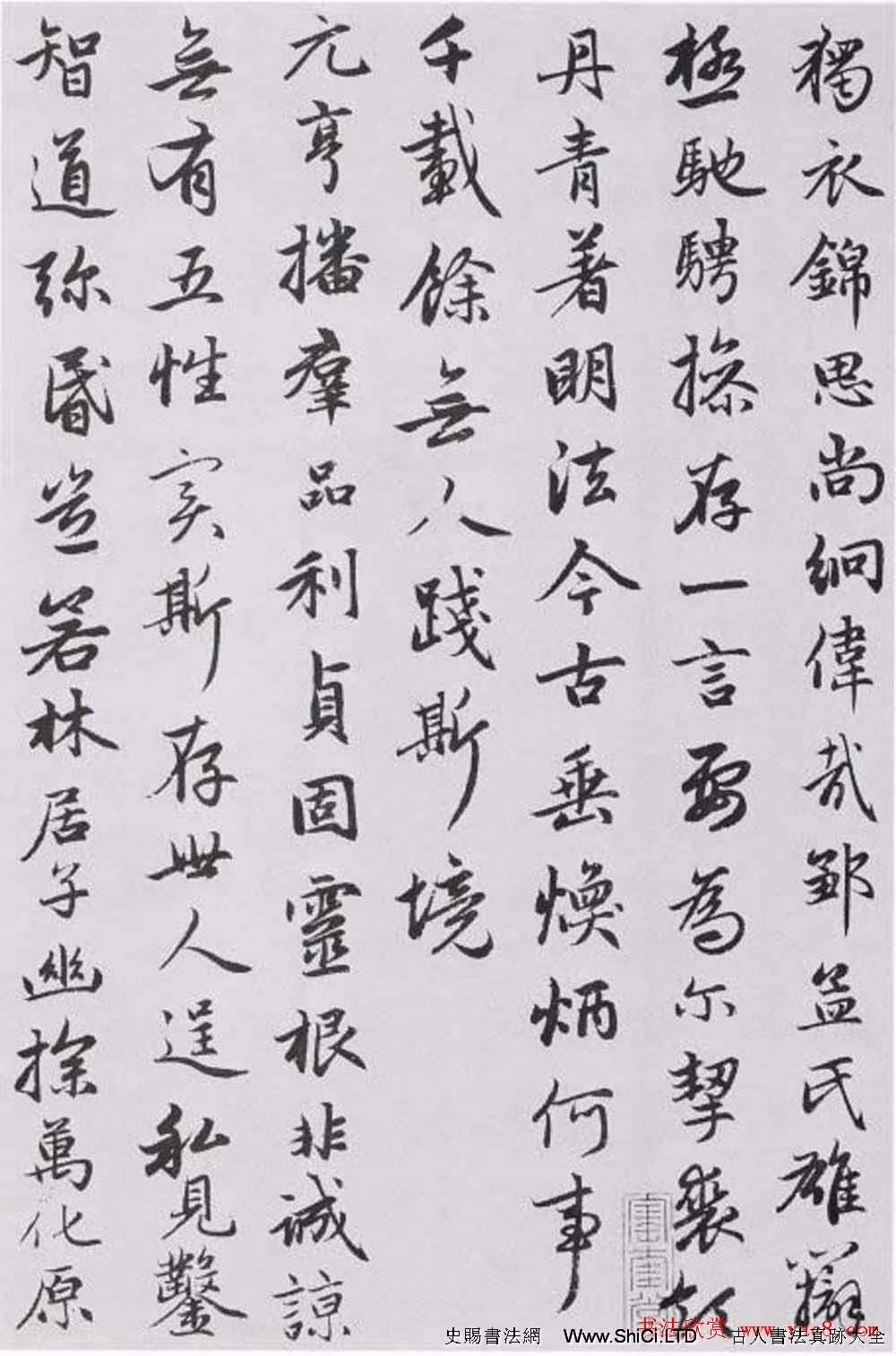 趙孟俯書法墨跡《感興詩二十首》