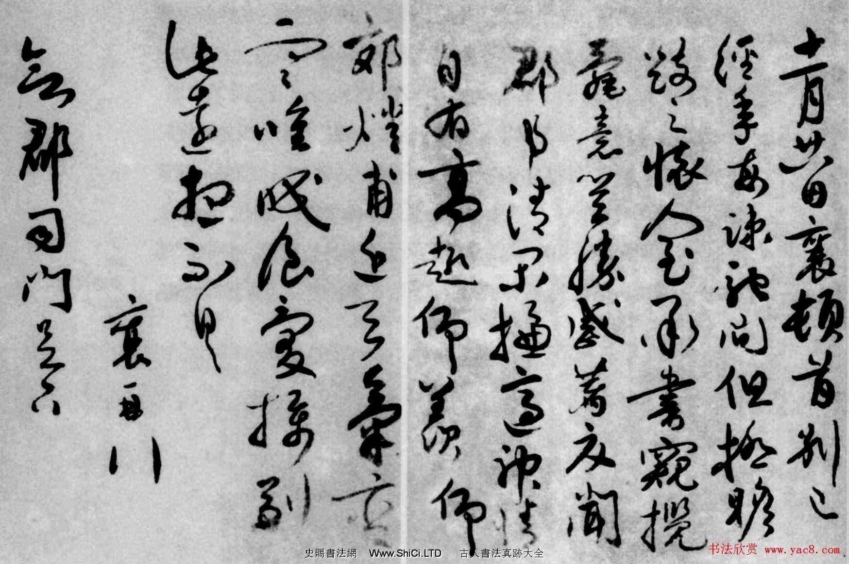 蔡襄草書尺牘真跡欣賞《郊燔帖》(共3張圖片)