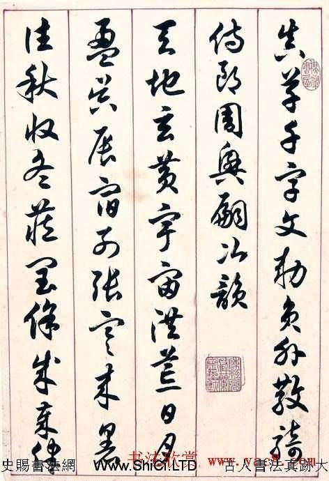 上海書法家任政草書字帖《千字文》(共10張圖片)