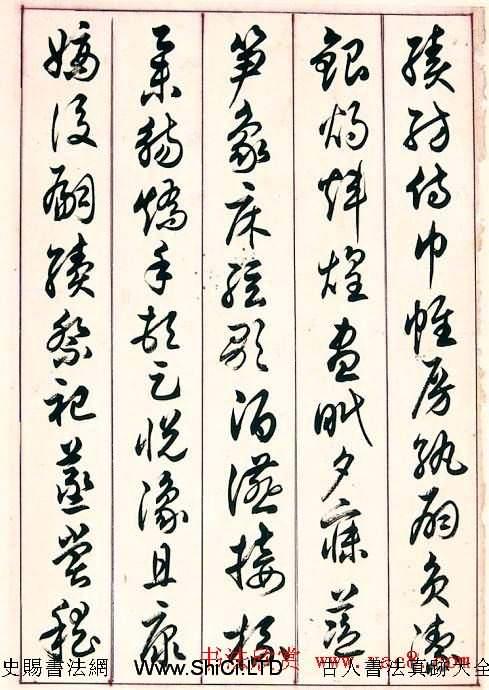 上海書法家任政草書《千字文》