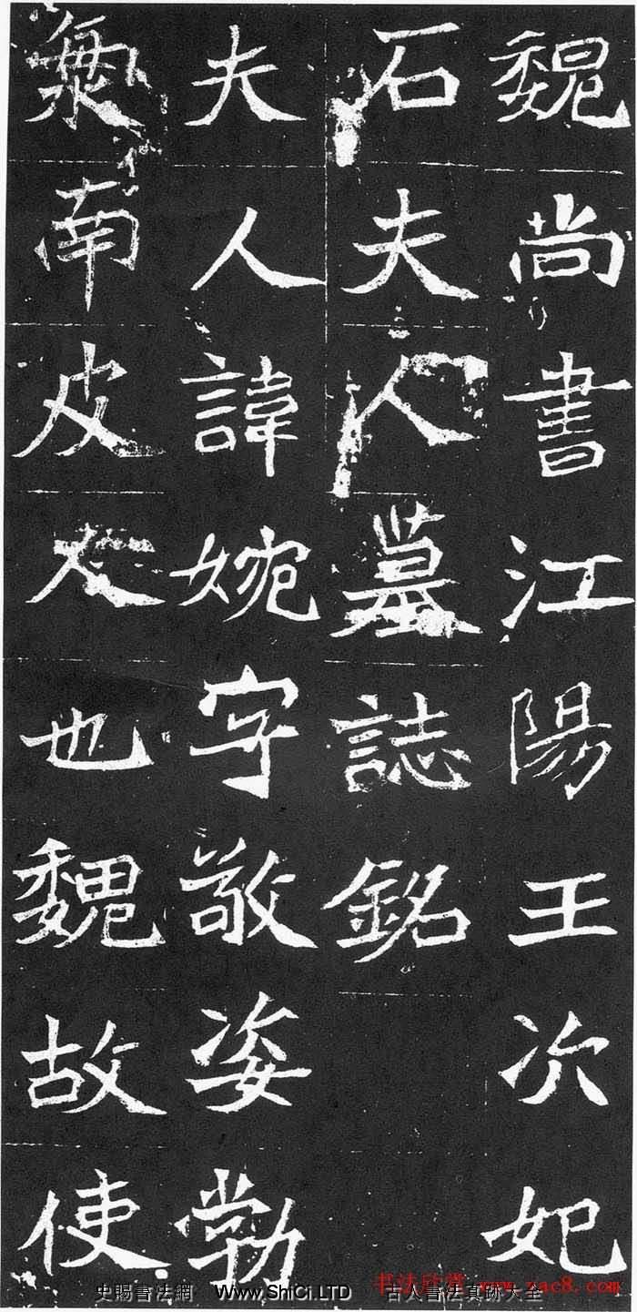 北魏正書精品《石婉墓誌》(共12張圖片)