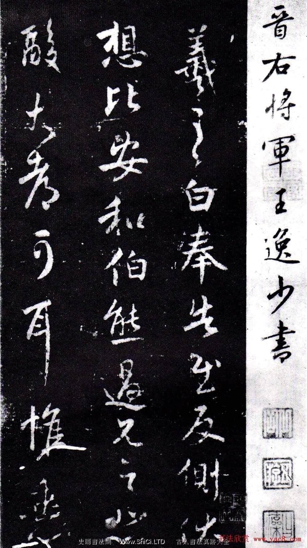 淳化閣泉州本《宋拓王右軍書》(共73張圖片)