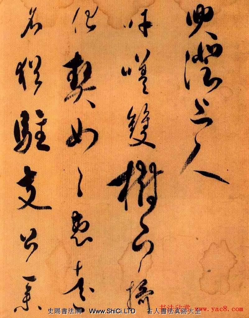 日本嵯峨天皇書法字帖《哭澄上人詩》(共3張圖片)