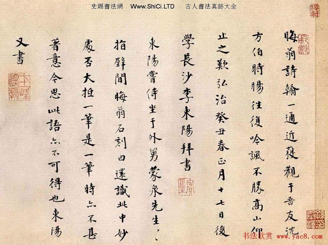 李東陽書法題跋作品真跡欣賞(共6張圖片)