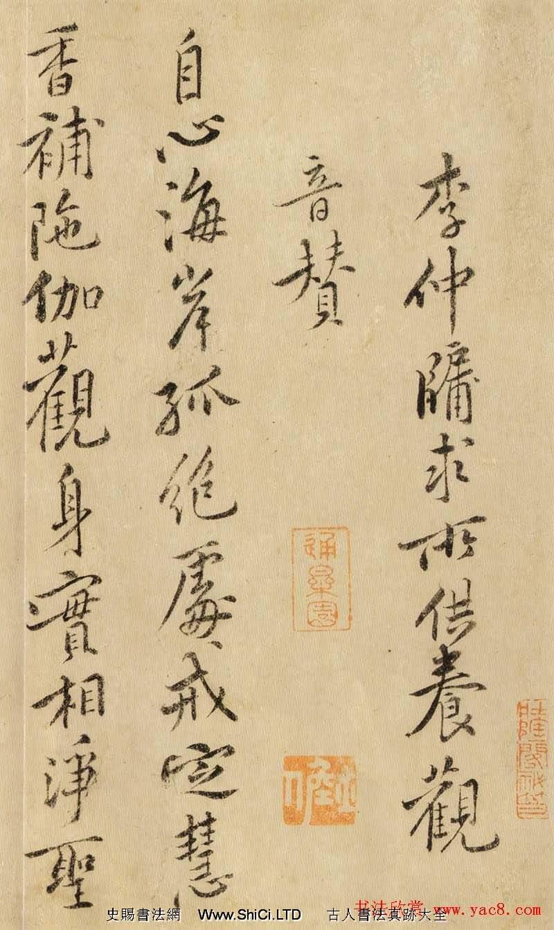 黃庭堅書法字帖《李仲牖求所供養觀音贊》(共4張圖片)
