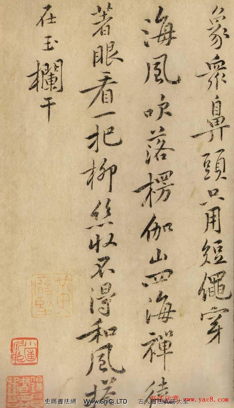 黃庭堅書法《李仲牖求所供養觀音贊》