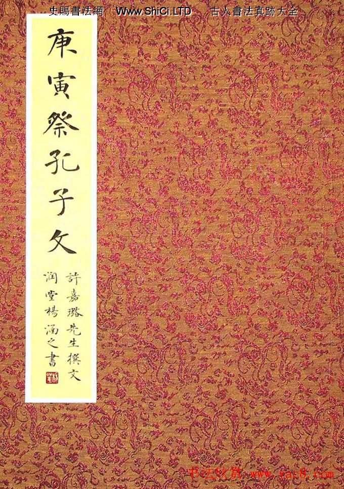 楊涵之楷書冊頁《祭孔子文》(共12張圖片)