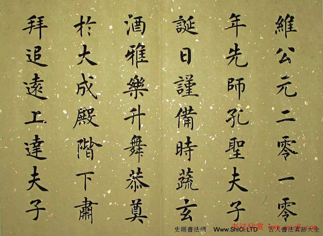 楊涵之楷書冊頁《祭孔子文》