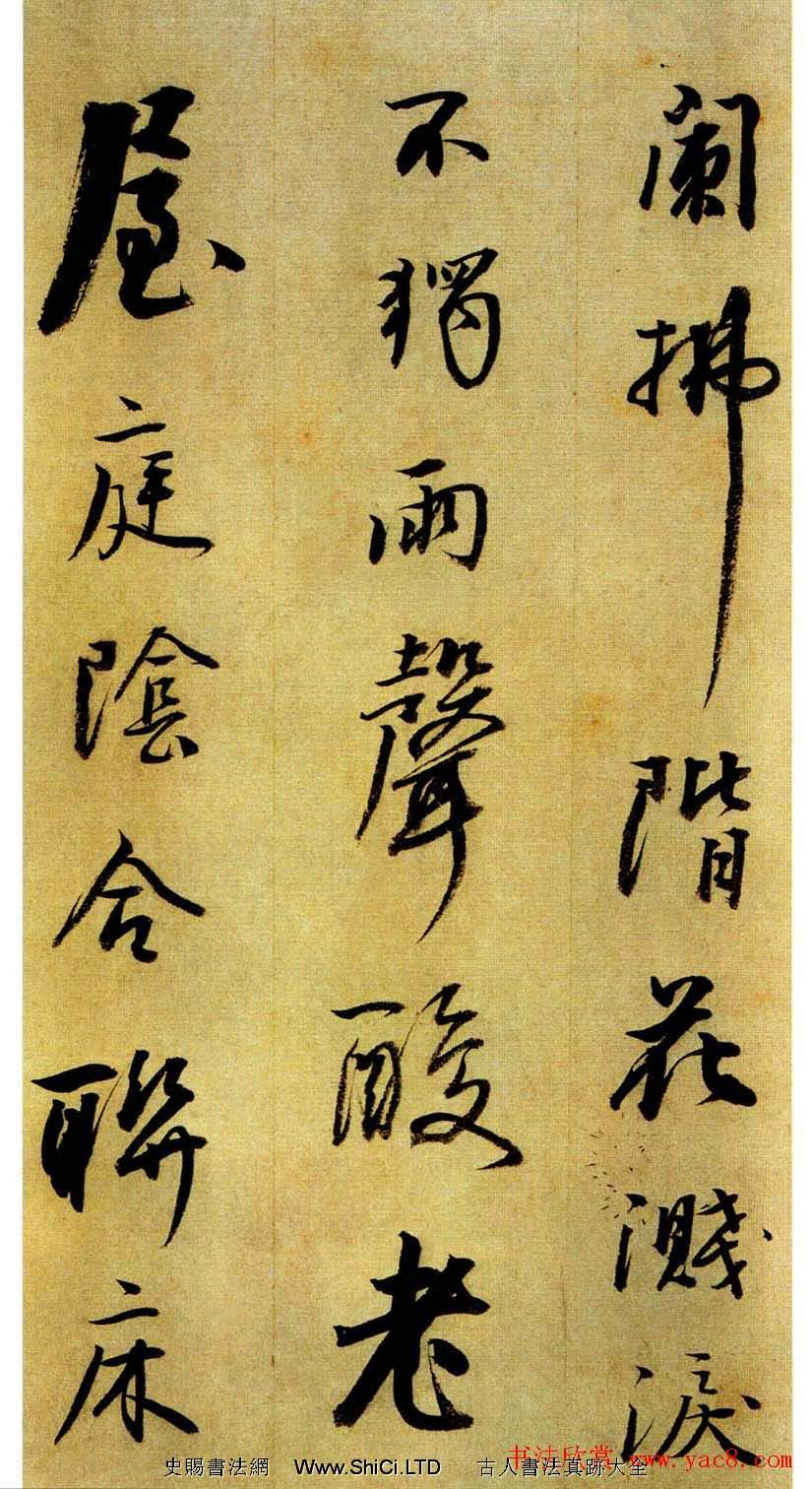清代書法家鐵保《自序詩稿》