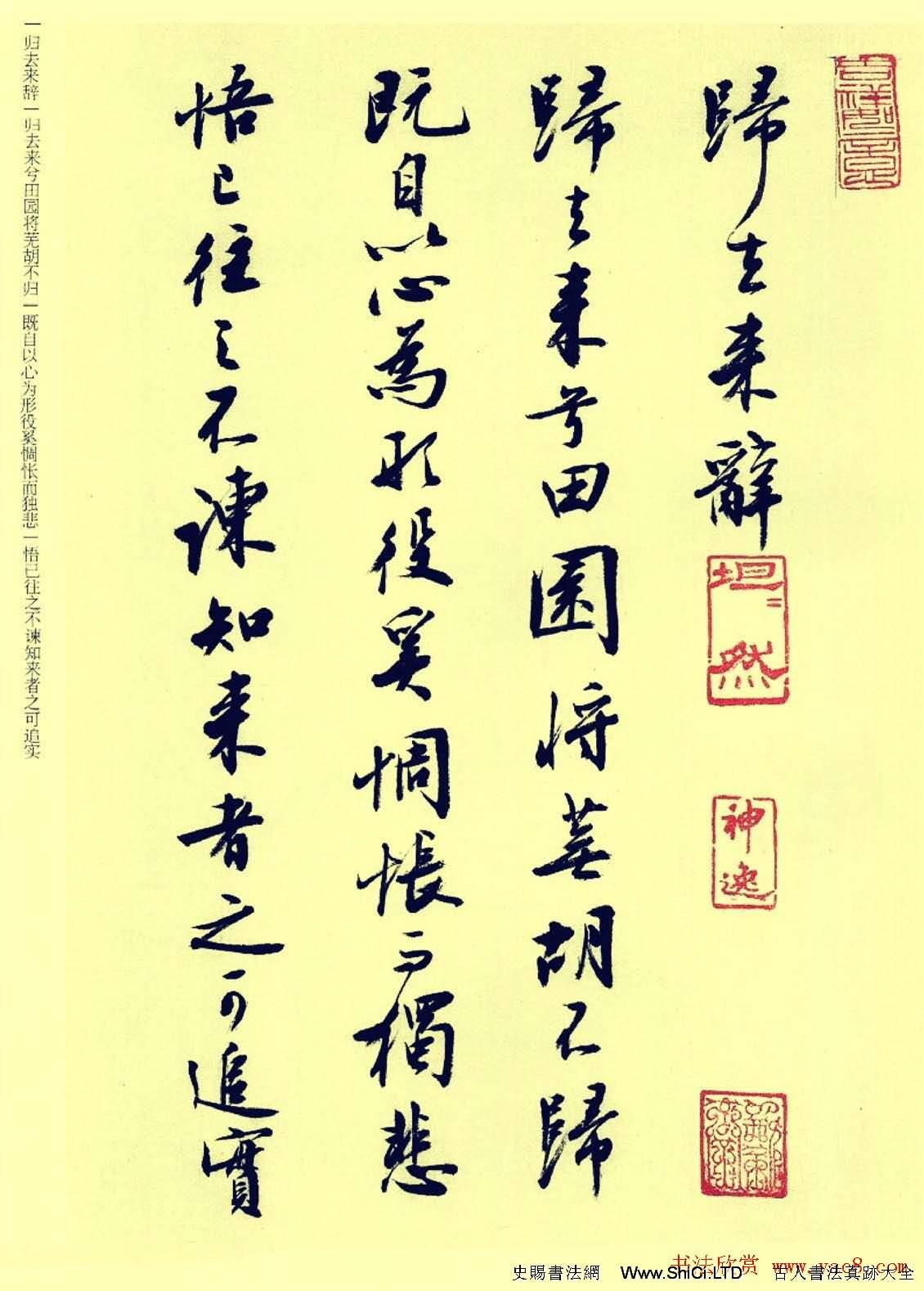 劉小晴行書《歸去來辭》和《桃花源記》(共14張圖片)