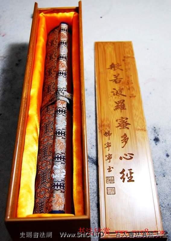 韓寧寧《心經》書法作品真跡(共2張圖片)