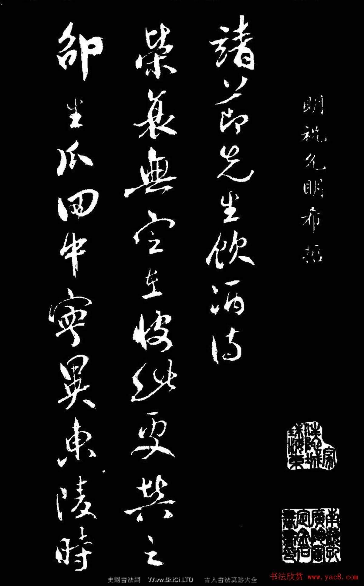祝允明行草書法字帖《靖節先生飲酒詩》(共16張圖片)