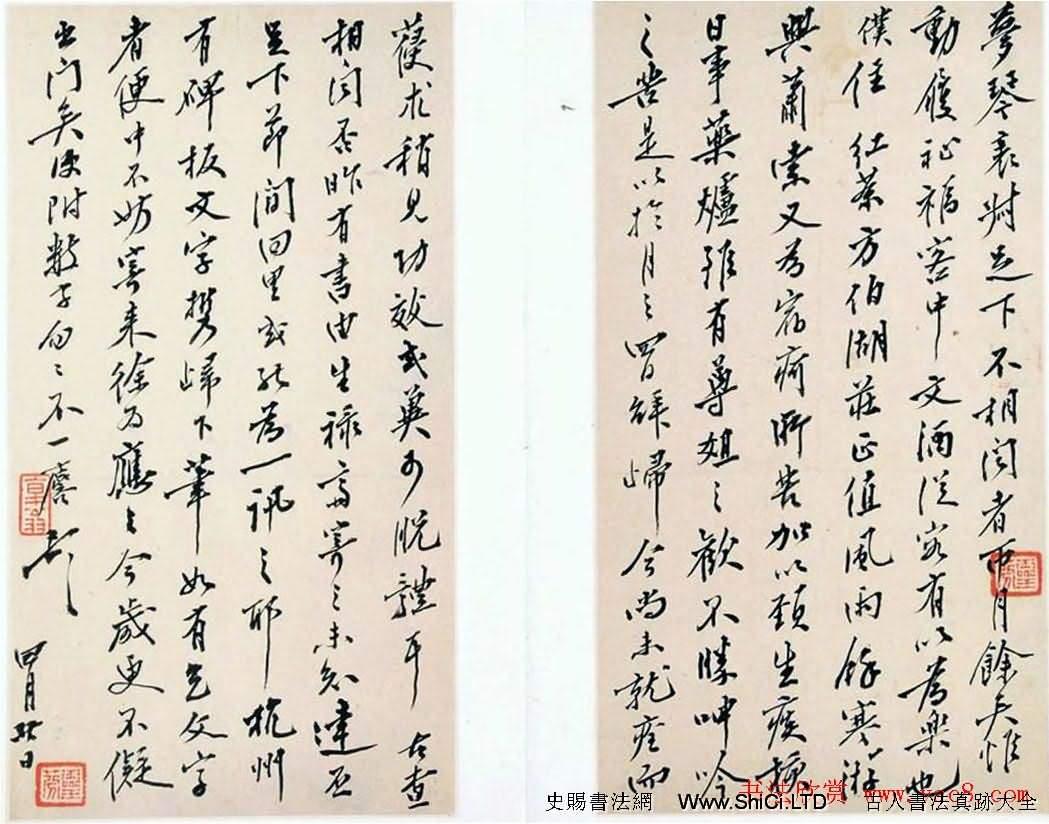 清代李福書札手跡真跡欣賞(共4張圖片)