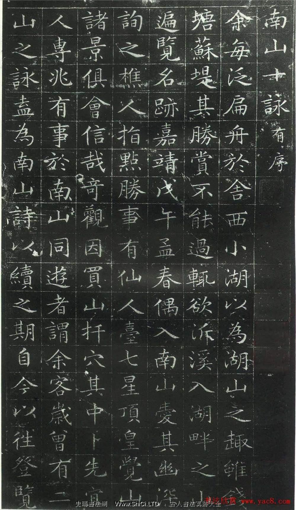 文徵明小楷書法字帖《南山十詠》(共4張圖片)