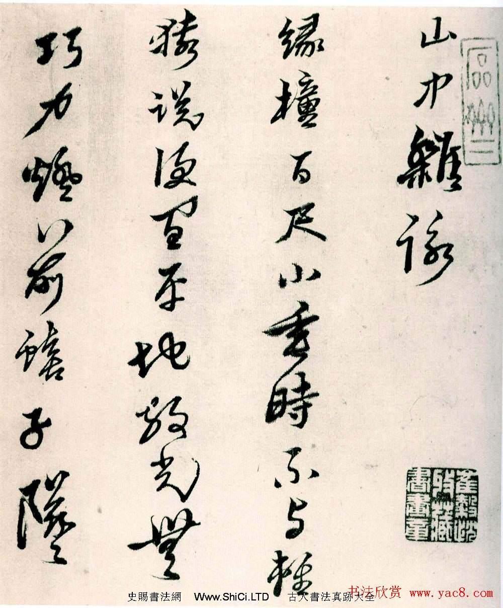 黃道周行草書真跡欣賞《山中雜詠》(共15張圖片)
