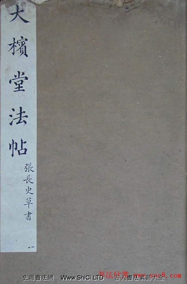 張旭草書真跡欣賞《大檳堂法帖》(共13張圖片)