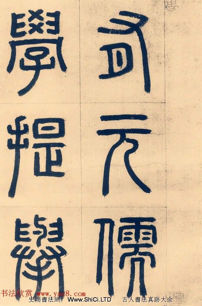 周伯琦楷書《朱德潤墓誌銘》(共13張圖片)