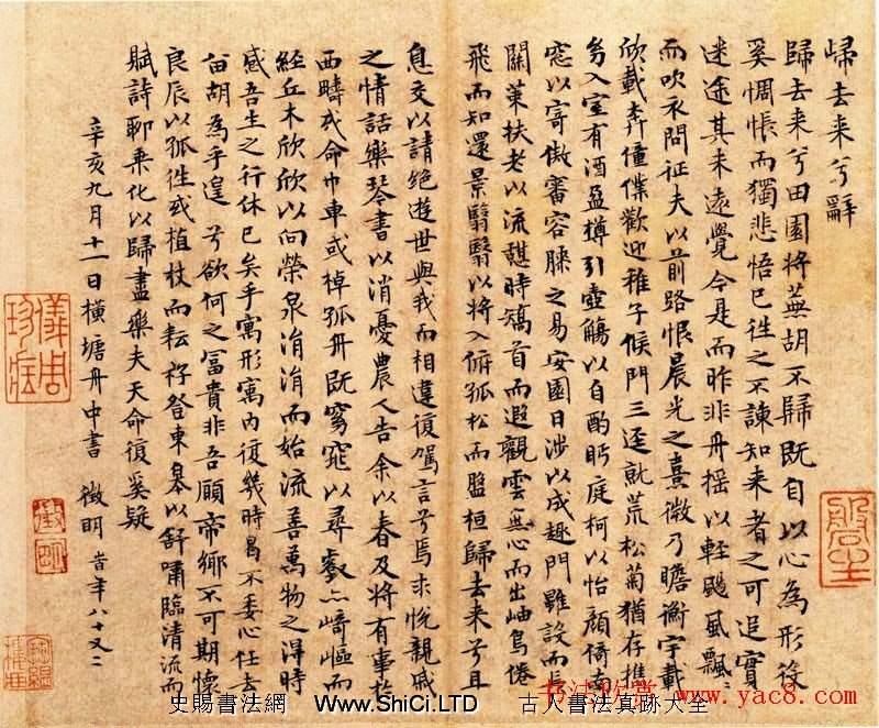 文徵明小楷作品真跡《歸去來兮辭》(共5張圖片)