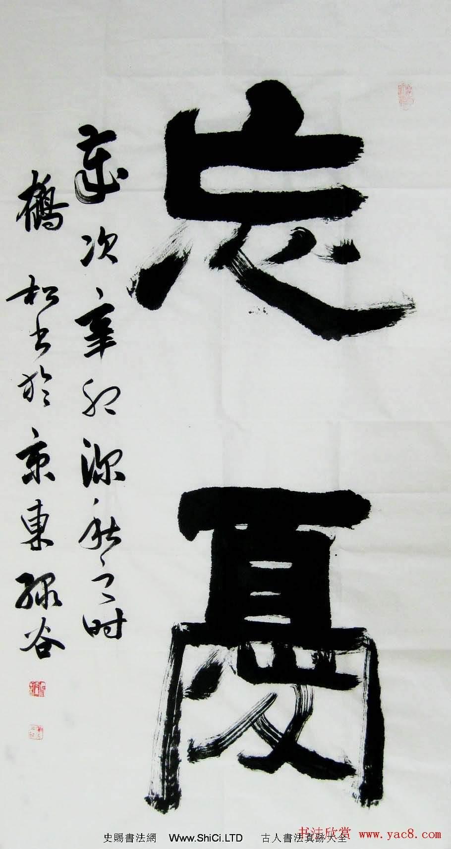 北京袁鶴松書法作品欣賞