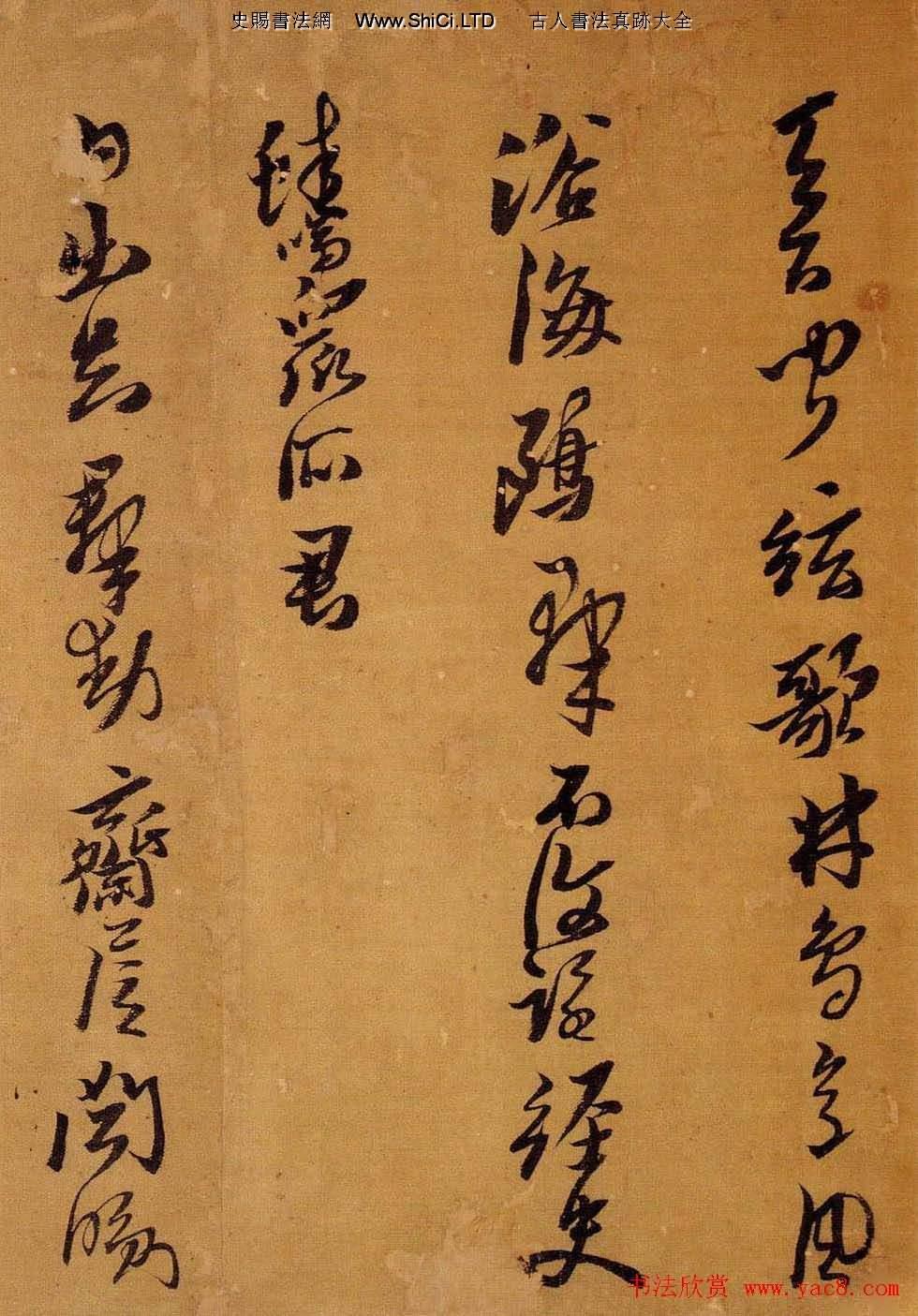 黃道周行草書法《自書詩卷》