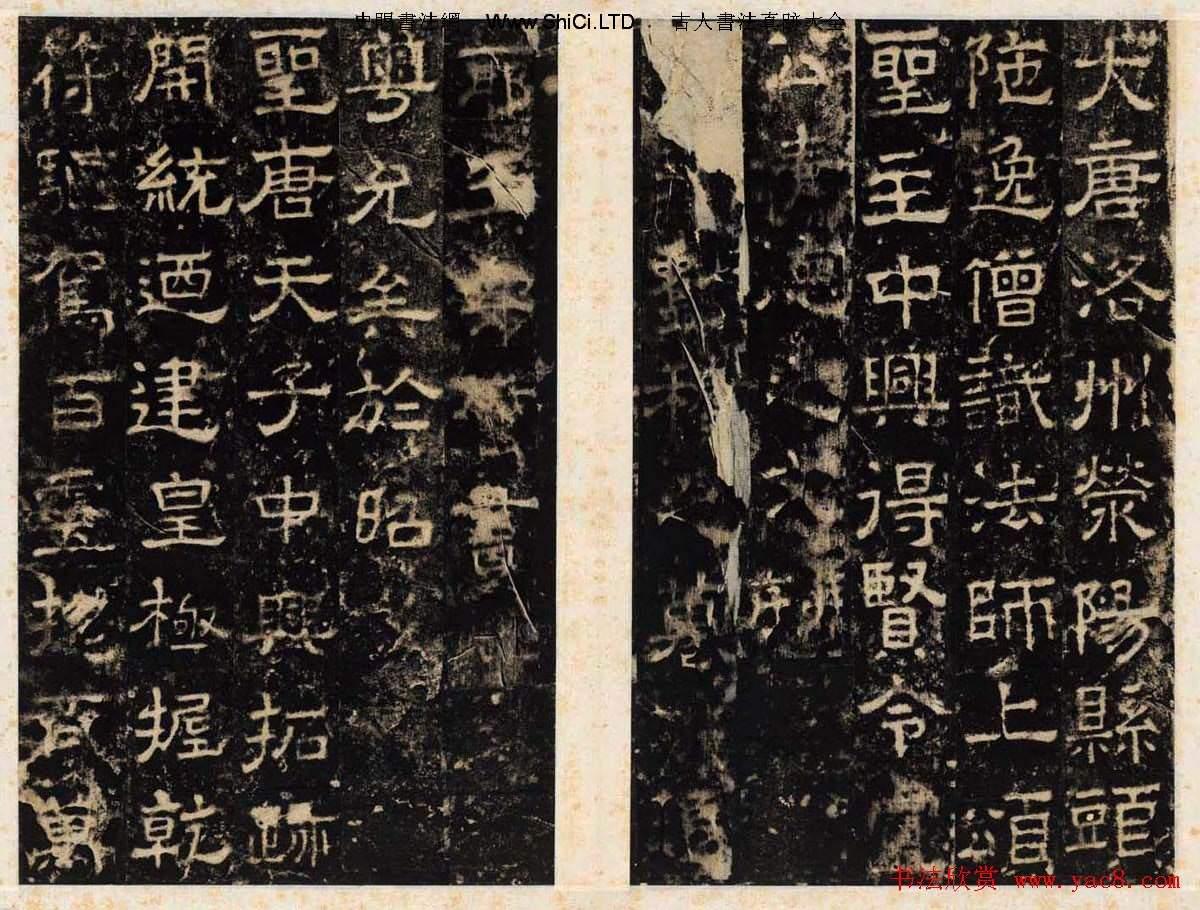 王守哲隸書真跡欣賞《盧正道清德碑》(共14張圖片)