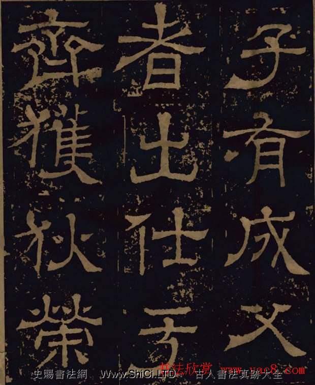 三國隸書碑刻真跡欣賞《王基斷碑》(共14張圖片)