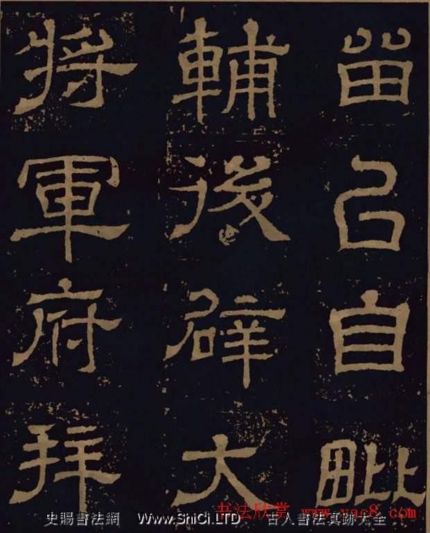 三國隸書碑刻欣賞《王基斷碑》