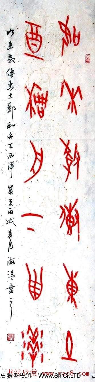 劉海清甲骨文書法作品真跡欣賞(共10張圖片)
