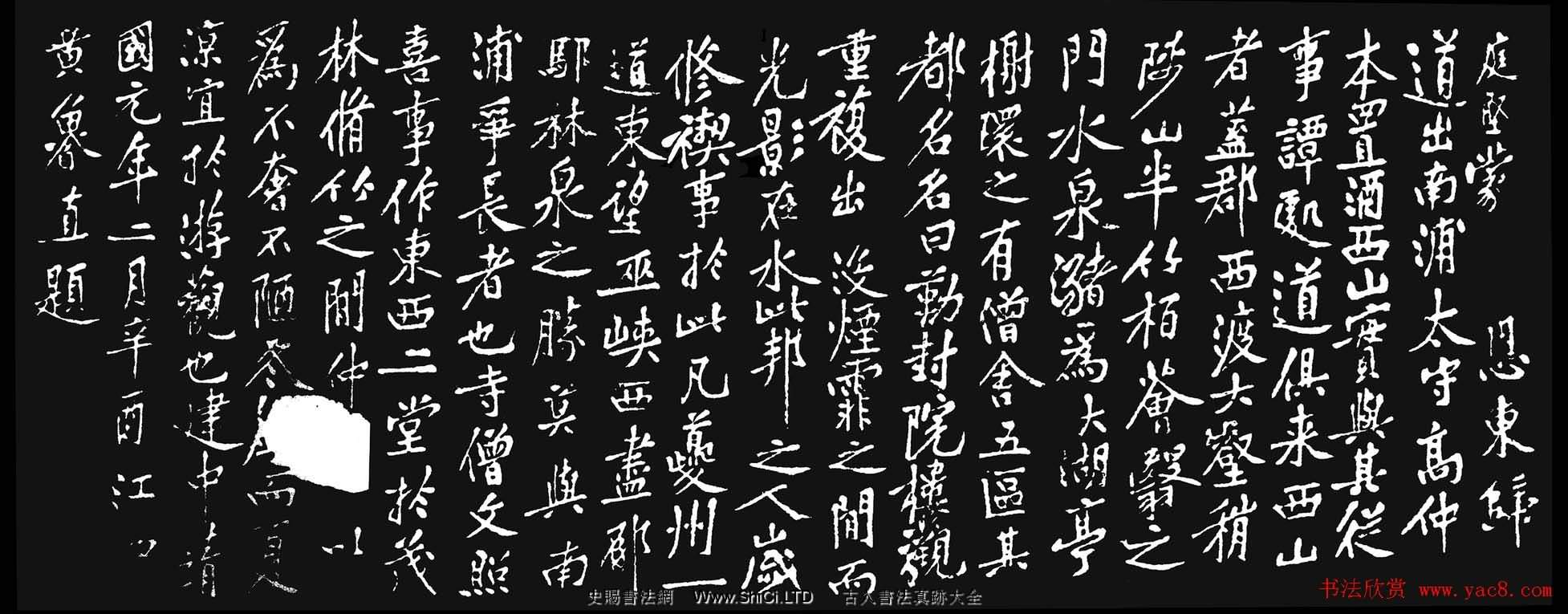 黃庭堅行楷書法字帖《西山記》題刻(共10張圖片)