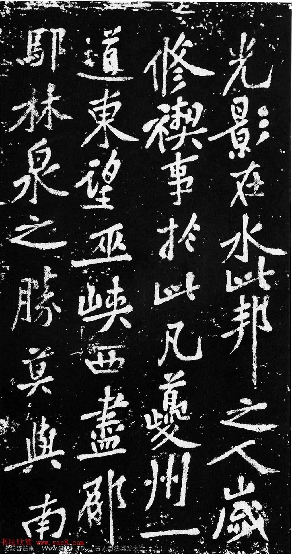 黃庭堅行楷書法《西山記》題刻