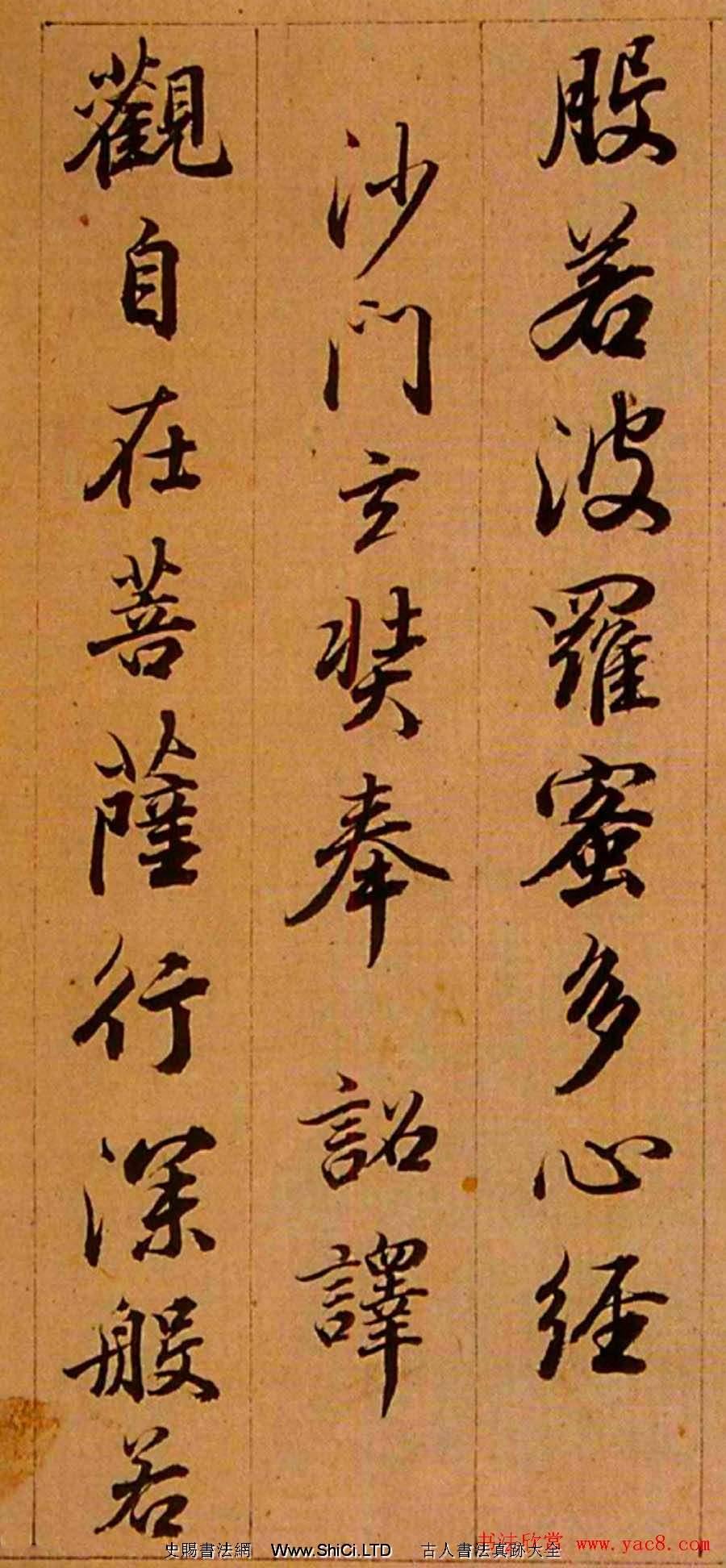 查昇行書《般若波羅蜜多心經》(共10張圖片)