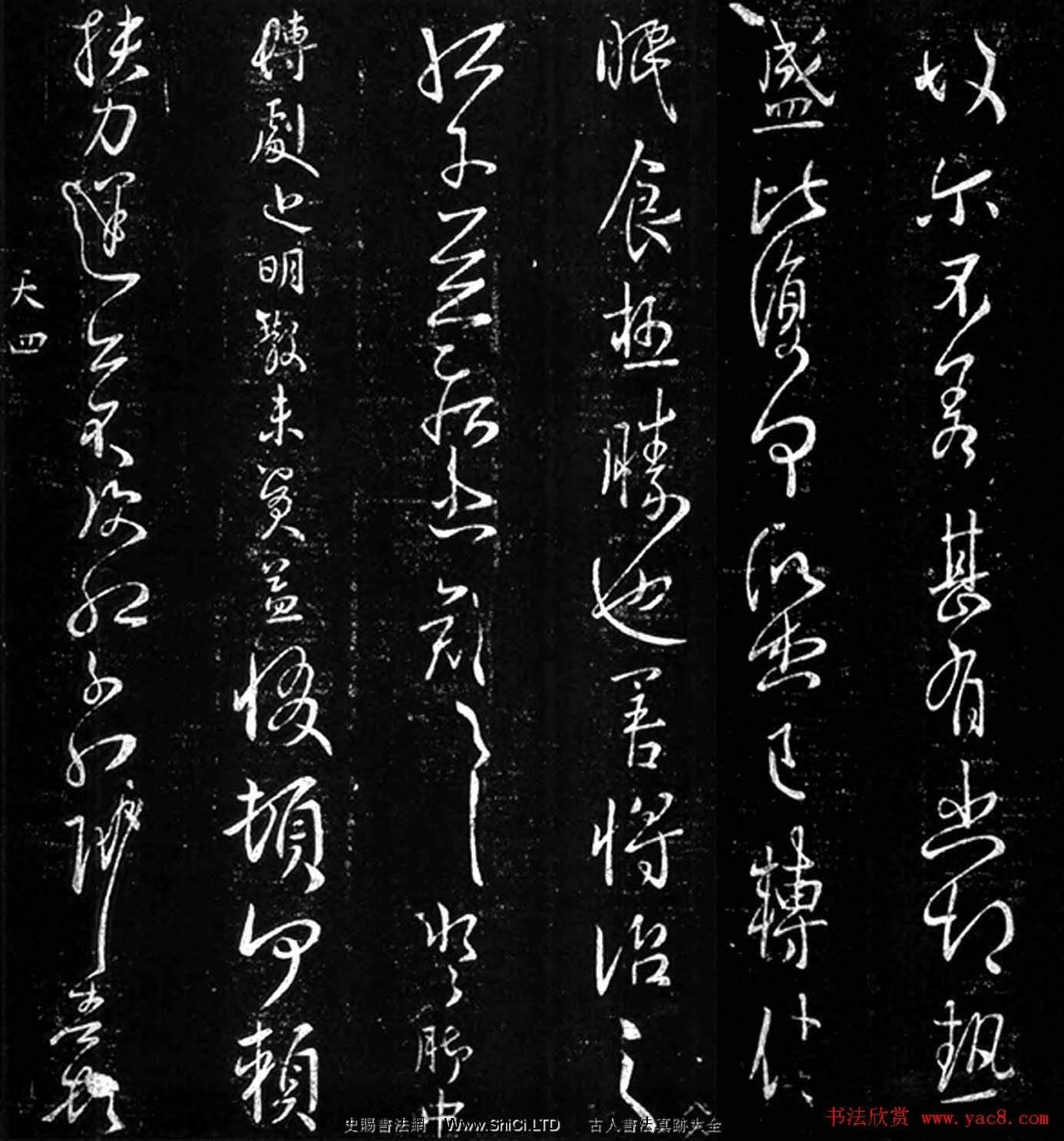 孔琳之書法拓片《日月帖》
