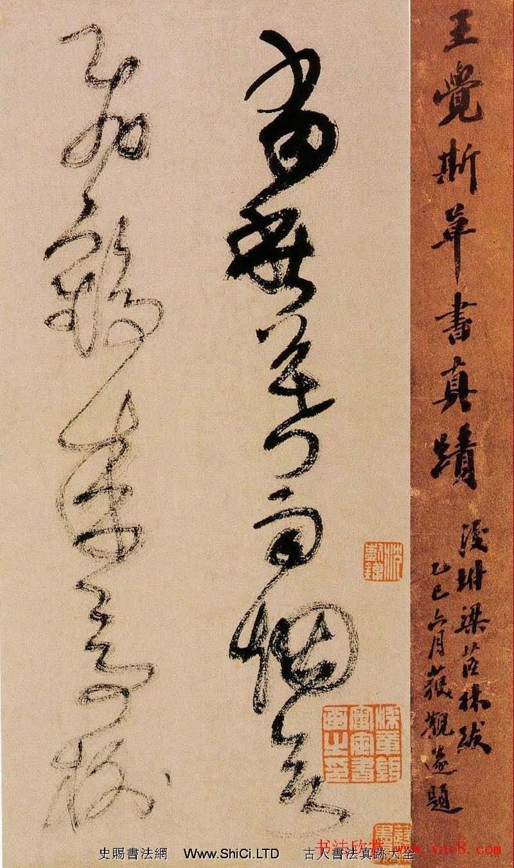 王鐸書法字帖《王覺斯草書真跡》(共35張圖片)