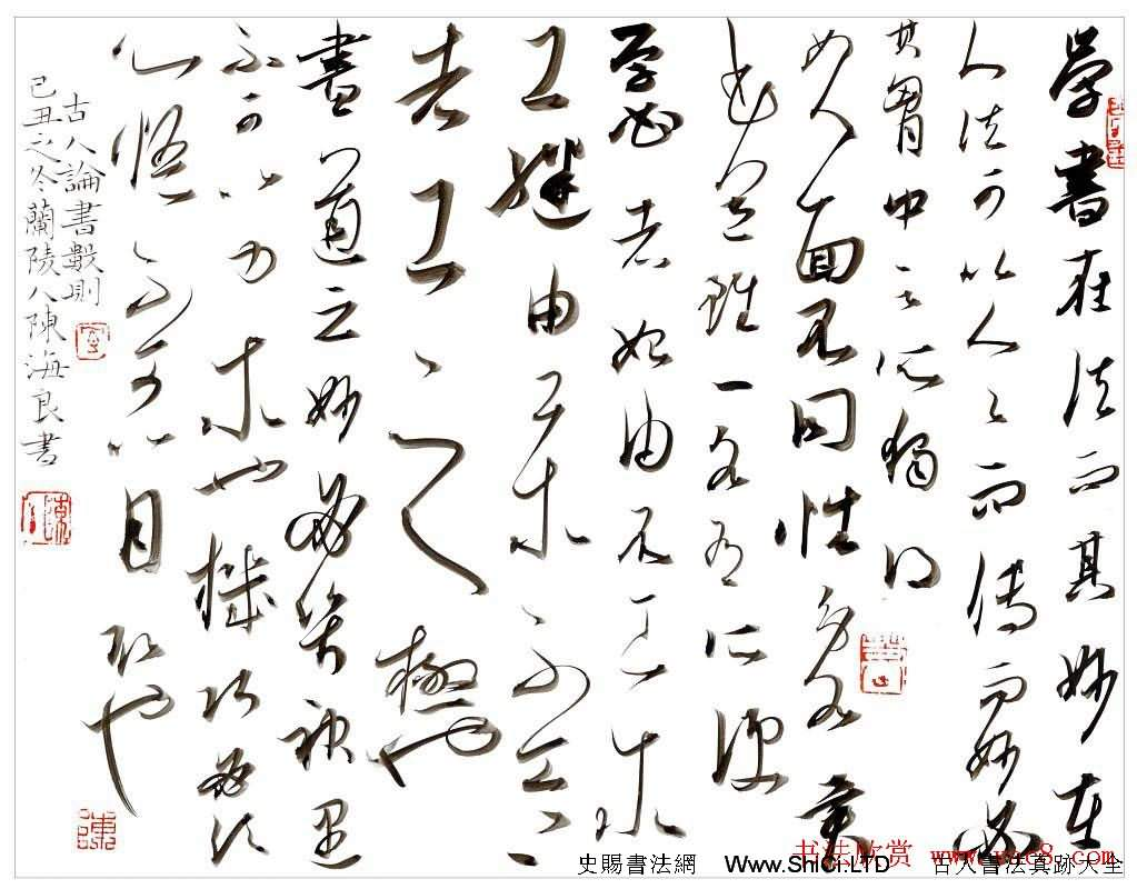 陳海良書法草書作品欣賞