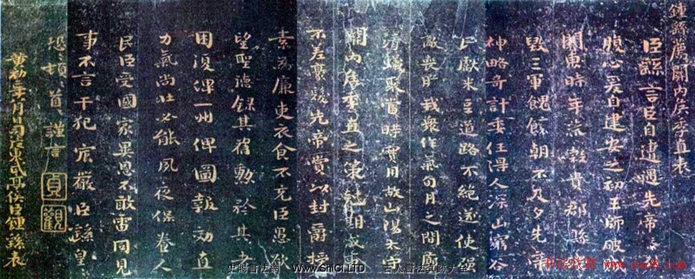 鍾繇楷書真跡欣賞《薦季直表》(共2張圖片)