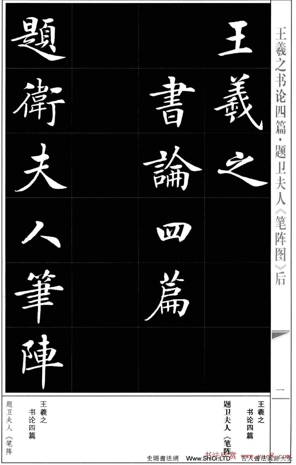 房弘毅書法字帖《王羲之書論四篇》(共73張圖片)