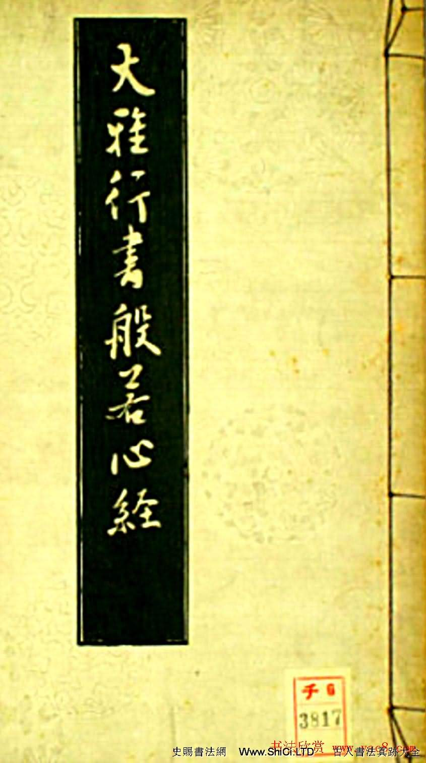池無名書法字帖《大雅行書般若心經》(共19張圖片)