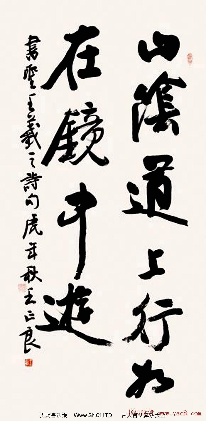 王正良毛筆書法作品真跡欣賞(共16張圖片)