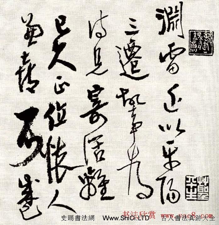 高二適草書手札真跡欣賞(共20張圖片)